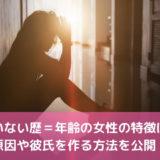 彼氏いない歴=年齢の女性の特徴は?!原因や彼氏を作る方法を公開!