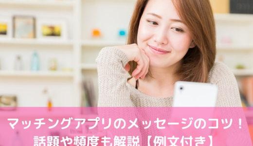 マッチングアプリのメッセージのコツ!話題や頻度も解説【例文付き】
