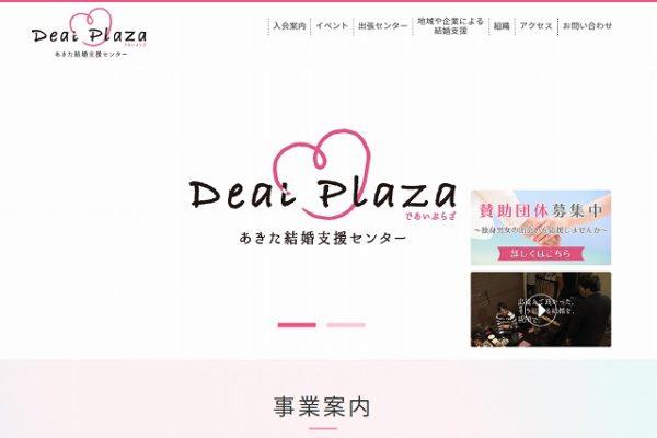 Deai Plaza あきた結婚支援センター