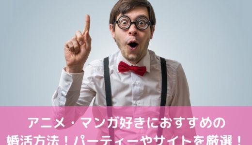 アニメ・マンガ好きにおすすめの婚活方法!パーティーやサイトを厳選!