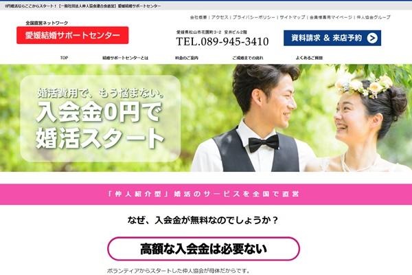 愛媛結婚サポートセンター