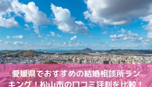 愛媛県でおすすめの結婚相談所ランキング!松山市の口コミ評判を比較!