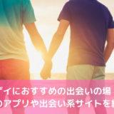 ゲイにおすすめの出会いの場!無料のアプリや出会い系サイトを紹介!
