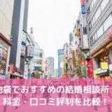 【2019年】池袋でおすすめの結婚相談所17選!料金・口コミ評判を比較!