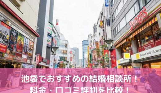 【2019年】池袋でおすすめの結婚相談所!料金・口コミ評判を比較!