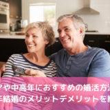 シニアや中高年におすすめの婚活方法は?熟年結婚のメリットデメリット!
