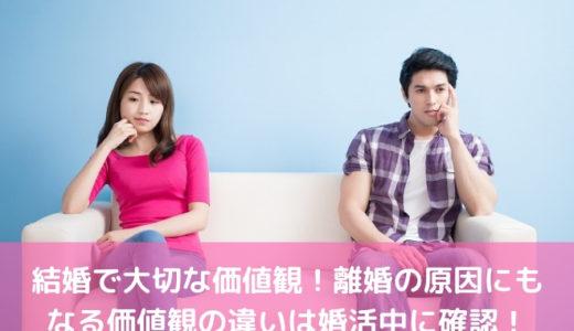結婚で大切な価値観!離婚の原因にもなる価値観の違いは婚活中に確認!