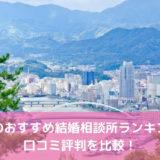 【2020年】高知のおすすめ結婚相談所ランキング!口コミ評判を比較!