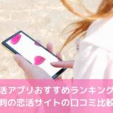 恋活アプリおすすめランキング!恋活サイトの口コミ評判を比較【2019年】
