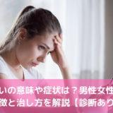 恋煩いの意味や症状は?男性女性別の特徴と治し方を解説【診断あり】