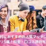 20代におすすめの人気マッチングアプリ4選!料金・口コミ評判を比較