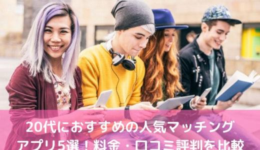 20代におすすめの人気マッチングアプリ5選!料金・口コミ評判を比較
