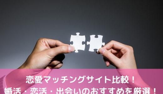 恋愛マッチングサイト比較!婚活・恋活・出会いのおすすめを厳選!【2019年最新版】