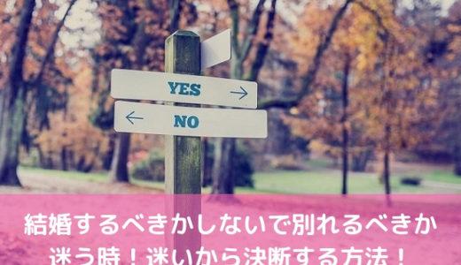 結婚するべきかしないで別れるべきか迷う時!迷いから決断する方法!