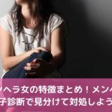 メンヘラ女の特徴まとめ【メンヘラ女子診断】見分け方や対処法は?