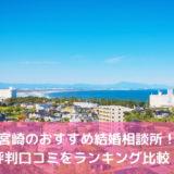 【2020年】宮崎のおすすめ結婚相談所ランキング!評判口コミを比較