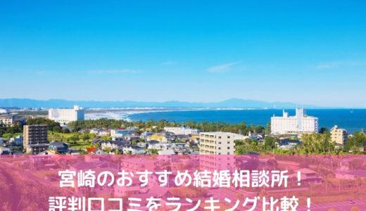 2019年宮崎のおすすめ結婚相談所!評判口コミをランキング比較!