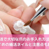 婚活で大切な爪のお手入れ方法!おすすめの婚活ネイルと注意点も紹介!