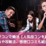 謎解きコンで婚活【人気街コン4選】流れや攻略法、感想口コミも紹介!
