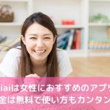 Omiaiは女性におすすめのアプリ?女性は料金無料で使い方も簡単!