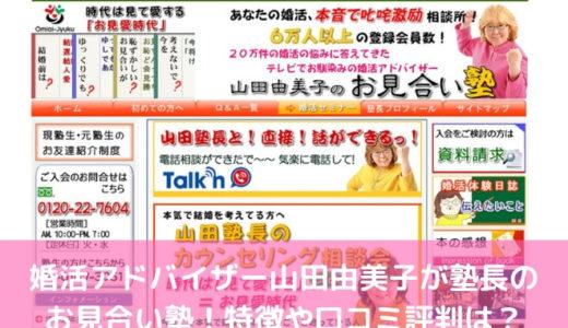 婚活アドバイザー山田由美子が塾長のお見合い塾!特徴や口コミ評判は?