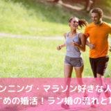 ランニング・マラソン好きな人におすすめの婚活!ラン婚の流れと攻略法