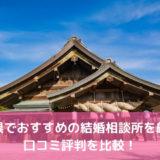 【2020年】島根県でおすすめの結婚相談所を厳選!口コミ評判を比較!
