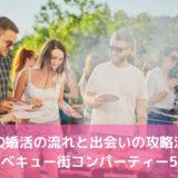 BBQ婚活の流れと出会いの攻略法!バーベキュー街コンパーティー5選!