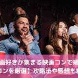 映画好きが集まる映画コンで婚活【街コン3選】攻略法や感想も紹介!