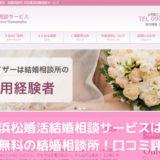 浜松婚活結婚相談サービスは入会金無料の結婚相談所!口コミ評判は?