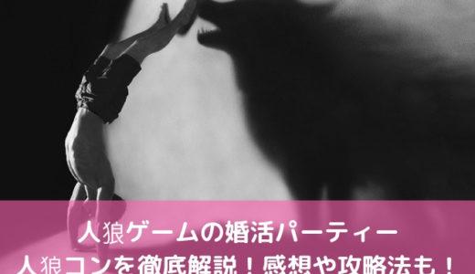 人狼ゲームの婚活パーティー【人狼コン】を徹底解説!感想や攻略法も!