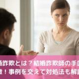結婚詐欺とは?結婚詐欺師の手口と特徴!事例を交えて対処法も解説!