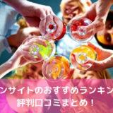 街コンサイトのおすすめランキング5選!評判口コミまとめ【2021年】