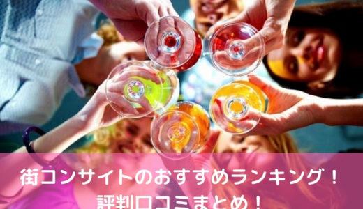 街コンサイトのおすすめランキング5選!評判口コミまとめ【2019年】
