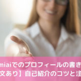 Omiaiでのプロフィールの書き方【例文あり】自己紹介のコツと注意点