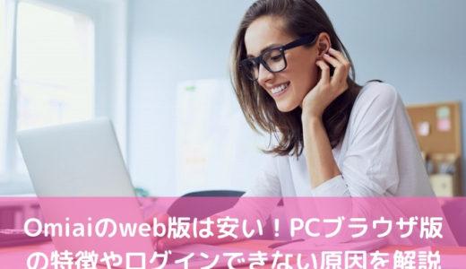 Omiaiのweb版は安い!PCブラウザ版の特徴やログインできない原因を解説