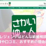 大阪レジェンデはどんな結婚相談所?特徴や口コミ、おすすめの理由は?