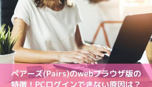 ペアーズ(Pairs)のwebブラウザ版の特徴!PCログインできない原因は?