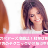 女性のペアーズ攻略法!料金は無料!使い方のテクニックや注意点を解説
