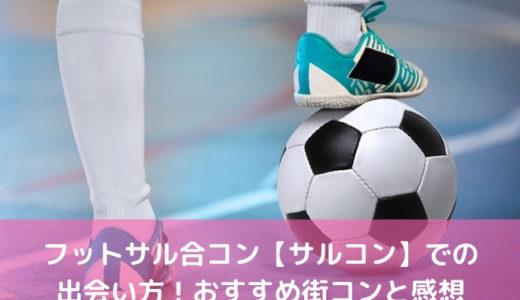 フットサル合コン【サルコン】での出会い方!おすすめ街コン4選と感想