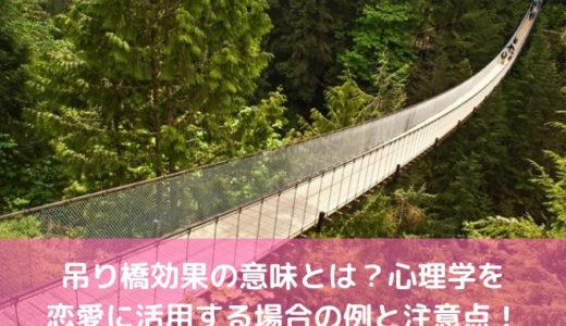吊り橋効果の意味とは?心理学を恋愛に活用する場合の例と注意点!