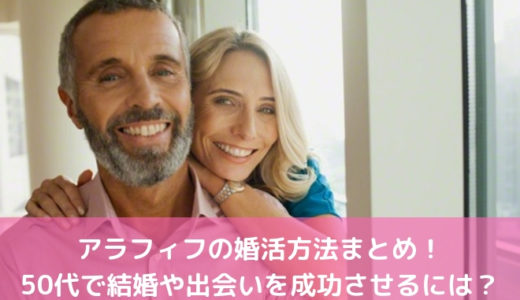 アラフィフの婚活方法まとめ!50代で結婚や出会いを成功させるには?
