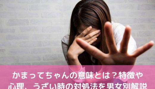 かまってちゃんの意味とは?特徴や心理、うざい時の対処法を男女別解説