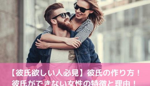【彼氏欲しい人必見】彼氏の作り方!彼氏ができない女性の特徴と理由!