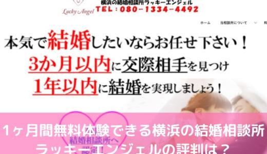 1ヶ月間無料体験できる横浜の結婚相談所ラッキーエンジェルの評判は?