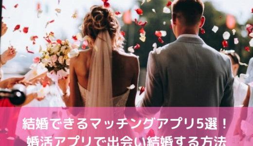 結婚できるマッチングアプリ5選!婚活アプリで出会い結婚する方法