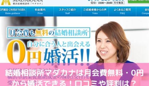 結婚相談所マダカナは月会費無料・0円から婚活できる!口コミや評判は?
