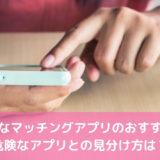 安全なマッチングアプリのおすすめ6選!危険なアプリとの見分け方は?