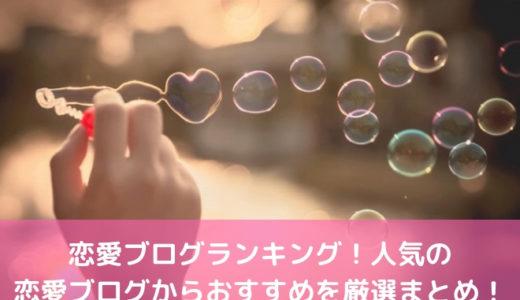 恋愛ブログランキング!人気の恋愛ブログからおすすめを厳選まとめ!