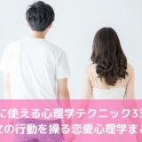 恋愛に使える心理学テクニック33選!男女の行動を操る恋愛心理学まとめ